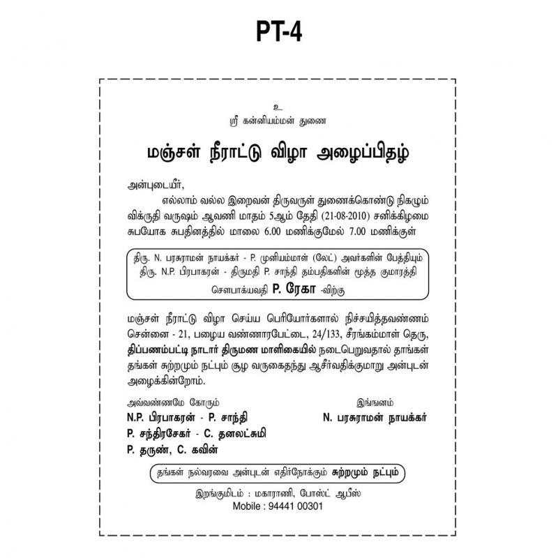 Similiar tamil seemantham invitation sample keywords seemantham invitation sample in tamil gallery invitation stopboris Images